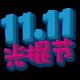 Kinas singeldag: 3 miljoner människor, 4000 flygplan och lastfartyg